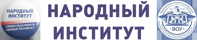 Народный институт